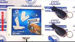 ریموت کنترل قفل مغناطیسی رسیور ریموتی قفل مگنتی