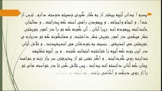 #ترجمه نامه امام علی( قسمت سوم )