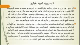 #ترجمه نامه امام علی (ع)(قسمت چهارم)