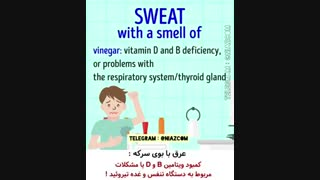 بوی بدن شما چه چیزی را نشان میدهد؟
