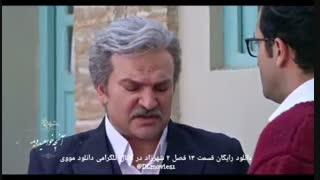 دانلود رایگان قسمت ۱۳ سریال شهرزاد در توضیحات