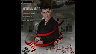 دانلود آهنگ جدید و زیبای محمد تی آر شهریور نحس