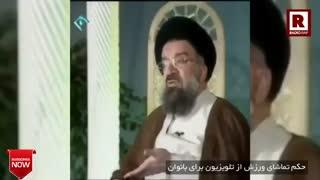 حجت الاسلام احمد خاتمی:حکم تماشای ورزش از تلویزیون برای بانوان