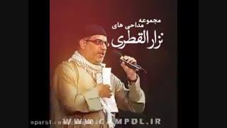 مداحی عربی بیس دار برای ماشین و سیستم 96