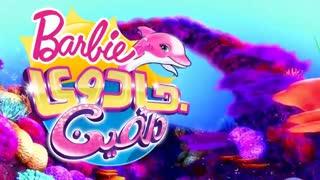 قسمتی از انیمیشن اکران نشده ی باربی در جادوی دلفین با دوبله فارسی