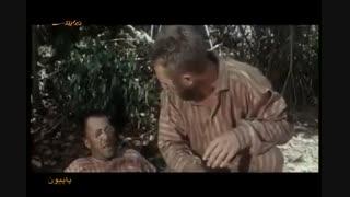 فیلم خارجی ( پاپیلون ) دوبله شده