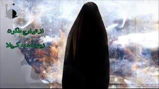 باسلام صلوات زینب امد