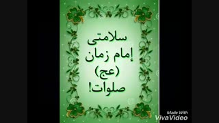 الهم صل الا محمد و ال محمد و عجل فرجهم - پخش کنید صلوات ثواب داره