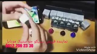 نماینده دیبیکو جواستیک موبایل  09122062330
