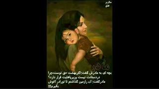 بهشت زیر پای مادران است.....