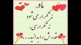قدر مادر را بدانید.....