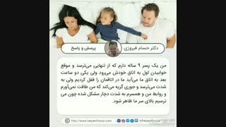 ترس کودک از تنهایی و خوابیدن در کنار پدر و مادر که منجر به تنش در رابطه والدین می شود! - دکتر حسام فیروزی