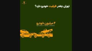 چگونه تهران به شهر خودروها تبدیل شد؟