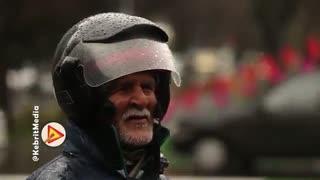 درد دلهای پیرمرد خوش زبونِ پیک موتوری