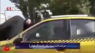 حرکت ناشایست و عجیب یک راننده تاکسی در اصفهان