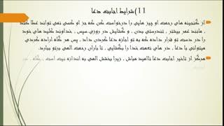 نامه امام علی (ع) قسمت پنجم .
