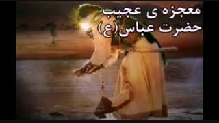 معجزه ی عجیب دستان بریده ی حضرت ابوالفضل العباس (ع)