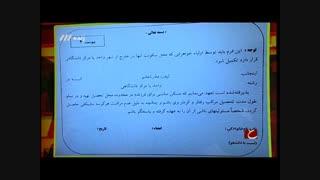تیکه انداختن رضا رشیدپور به فرم تعهد جدید دانشگاه آزاد