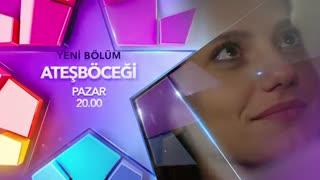 تیزر 2 قسمت 13 سریال کرم شب تاب atesbocegi