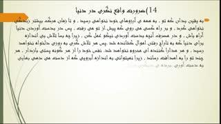 نامه امام علی (ع)قسمت ششم