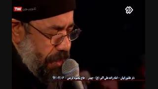 شب هشتم محرم-حاج محمود کریمی-امامزاده علی اکبر(ع)چیذر-6مهر1396
