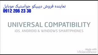 فروش انواع جوی استیک موبایل 09122062330