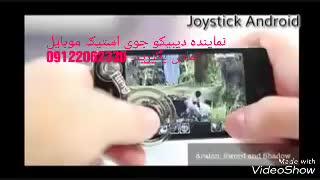 نماینده دیبیکو جوی استیک موبایل 09122062330
