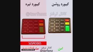 نکات ایمنی در خرید با کارت بانکی