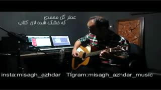 آهنگ زیبای کودکانه ( بوی عیدی ) از فرهاد ( میثاق اژدر)