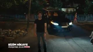 تیزر 2  قسمت 4 سریال حکایت ما Bizim Hikaye