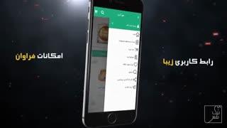 معرفی اپلیکیشن مهرآذین