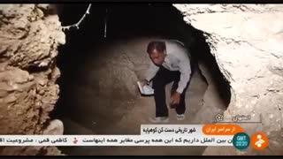کوهپایه شهر زیرزمینی باستانی اصفهان