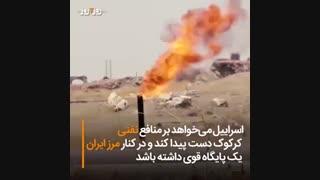 آیا استقلال کردستان عراق به نفع ما ایرانی ها است یا نه؟