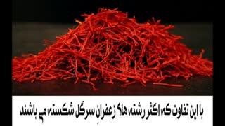 زعفران شناسی (3)؛ زعفران سرگل