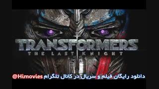 دانلود دوبله فارسی فیلم تبدیل شوندگان 5|Transformers 2017