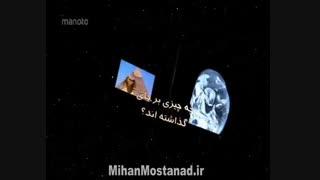 مستند ما و فرازمینی ها دوبله فارسی