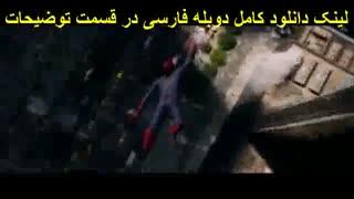دانلود فیلم مرد عنکبوتی 2017 دوبله فارسی سانسور شده | کامل HD