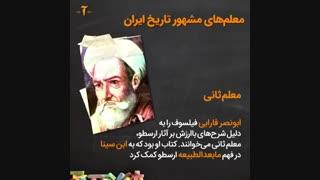 معلم های مشهور تاریخ ایران