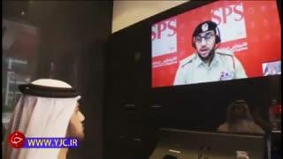 راه اندازی ایستگاه پلیس هوشمند در امارات
