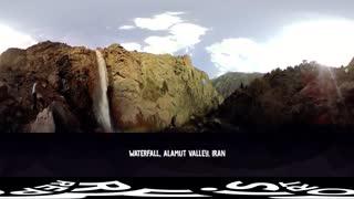 گردش 360 درجه در کوه های الموت  و آبشار بی نظیرش