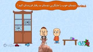 مجموعه انیمیشن دوردونه ها - پرخاشگری کودکان