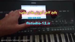آموزش تست کیبورد Pa600 - فارسی