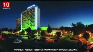 شیک ترین و بهترین هتل های تهران
