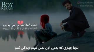 میتونى منو نگهدارى  Can You Hold Me Farsi Subtitle