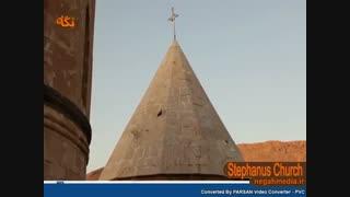 کلیسای استفانوس